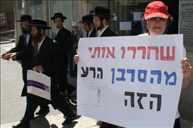 הפגנה נגד בתי הדין הרבניים.