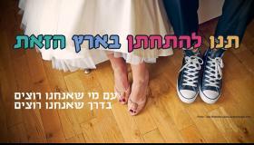 תמיכת שיא בחופש בחירה בנישואין!